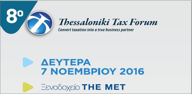 8ο Tax Forum