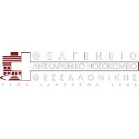 Αντικαρκινικό Νοσοκομείο Θεσσαλονίκης «Θεαγένειο»