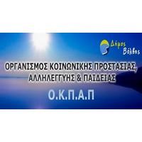 Οργανισμός Κοινωνικής Προστασίας, Αλληλεγγύης και Παιδείας Δήμου Βόλβης