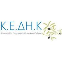 Κοινωφελής Δημοτική Επιχείρηση Δήμου Κασσάνδρας