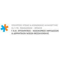 Νοσοκομείο Ειδικών Παθήσεων Θεσσαλονίκης «Λοιμωδών»