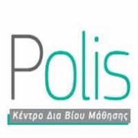 POLIS Ι.Κ.Ε.