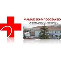 Γενικό Νοσοκομείο Κοζάνης «Μαμάτσειο»