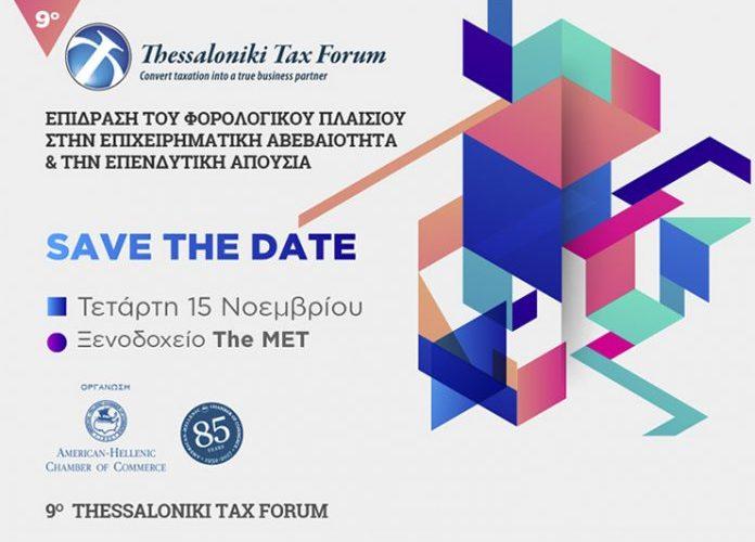 tax_forum