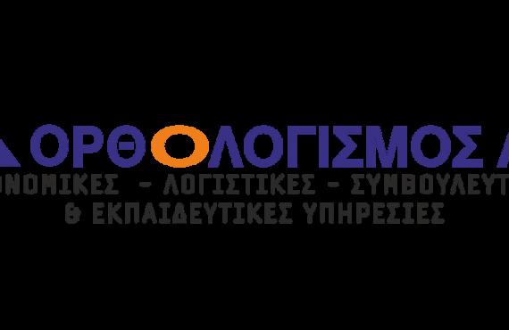 ΟΡΘΟΛΟΓΙΣΜΟΣ1000χ500