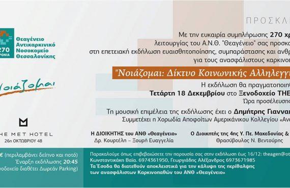 noiazomai2013
