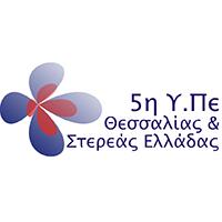 5η Υγειονομική Περιφέρεια Θεσσαλίας & Στ. Ελλάδας